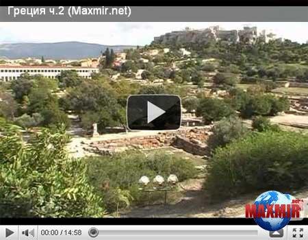 Видео греции показывает страну как